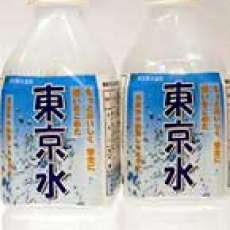 Bottled Tap Water