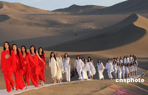 Fashion Show in the Desert