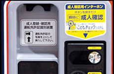 Cig Machine IDs Face Recognition - Japanese Innovation