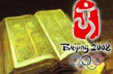 Beijing Bible Ban?