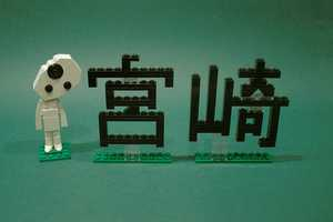 Iain Heath Recreates the World of Hayao Miyazaki with LEGO