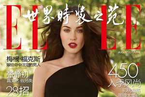 The Megan Fox Elle China August 2011 Cover is Sizzling