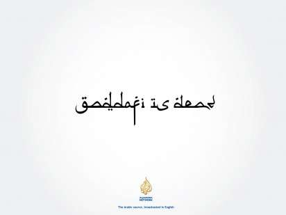 Mirrored Typography Ads - The Aljazeera Network Campaign Looks Like It