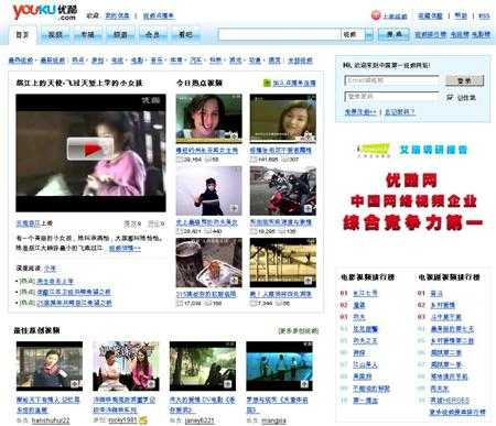 China's next YouTube - Youku.com