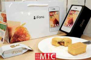 The Comte 'Ifong' Mimics Apple Smartphone Packaging and Design