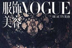 Tao Okamoto Poses For Vogue China Beauty