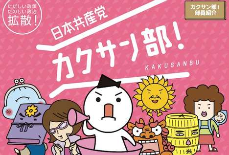 Adorable Political Mascots - The Japanese Communist Party is Using Cute Characters to Promote Issues