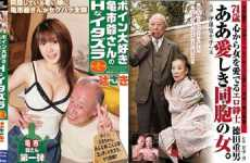 Naughty Senior Superstars - Tokuda, 73, Stars in Very Mature Films