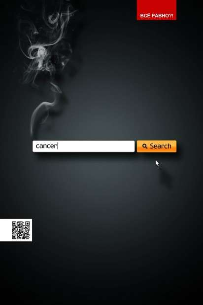 Cigarette-Like Search Engines - The Russian Ministry of Health Ad Campaign is Cleverly Inquisitive