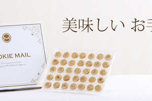 Japan's Cookie Mail is a Delicious Way to Send Cookie Gifts