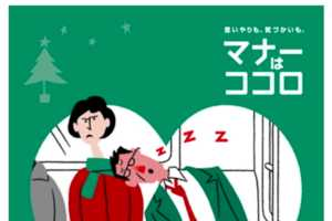 Tokyo Metro Creates Colorful Posters to Teach People Manners