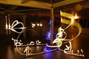 Illuminated Calligraphy Art