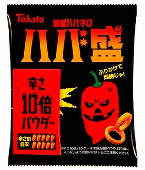 Intensely Hot Potato Chips - Bokun Habanero