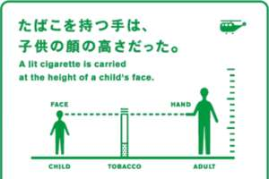 Japan Tobacco's Line Ads