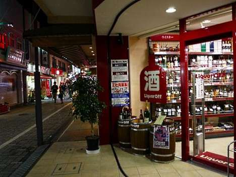 Secondhand Booze Shops - The Liquor Off Boutique Sells Unopened Booze at a Discounted Price
