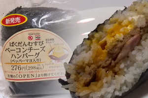 This Japanese Onigiri Rice Ball Contains the Contents of a Burger