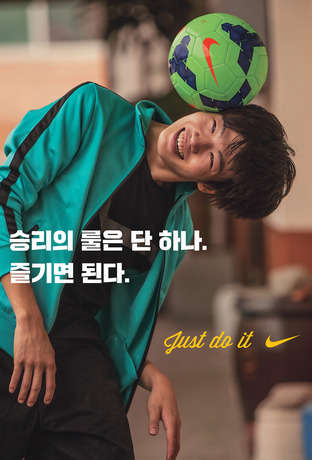 Inspiring Sports Campaigns - Nike's South Korean 'Just Do It' Campaign Promotes Sport Among Youth