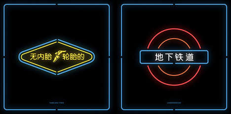 Asian Re-Imagined Logos - Mehmet Gozetlik's Chinatown Puts a Neon Sign Spin on Iconic Brands