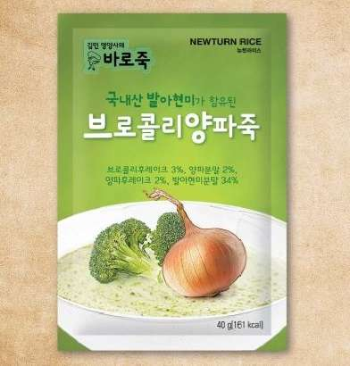 Savory Asian Porridges - Barojuk's Savory Breakfast Porridge Features Broccoli and Root Vegetables