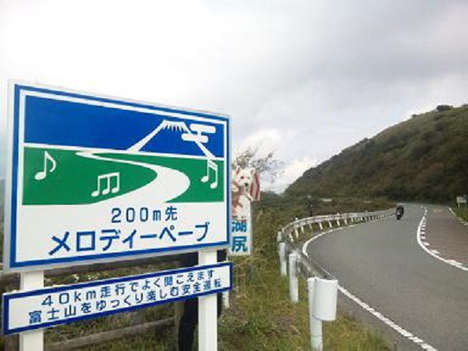 Musical Japanese Roads - The Ashinoko Skyline Changes the Way Drivers Listen to Music on the Road