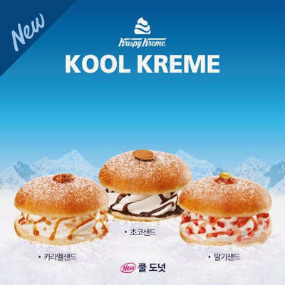 Chilled Donut Sandwiches - Krispy Kreme Korea's Ice Cream Donut Sandwiches Are Served Chilled
