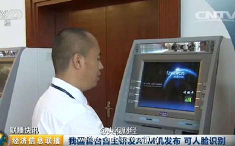 Biometric ATMs - These Futuristic ATMs are Ingrained with Innovative Facial Recognition Technology