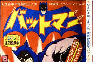 'Bat-Manga!'