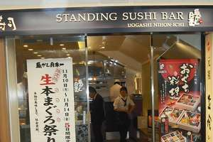 Uogashi Nihon-Ichi