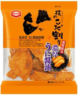 Sea Urchin Crackers - These Japanese Rice Crackers are Flavored with a Sea Urchin Paste