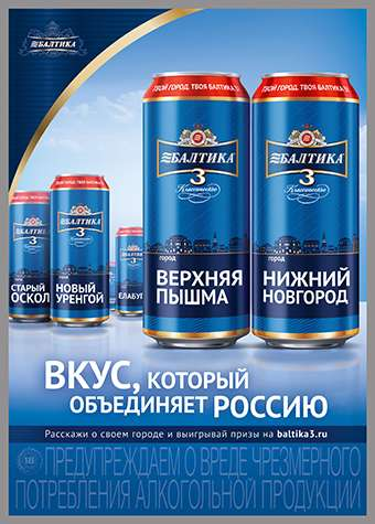 City-Specific Beer Cans - This Beer Brand Designed a Different Can for Each Russian City