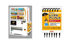 Umbrella-Lending Vending Machines - These Japanese Beverage Dispensers Offer Free Umbrella Rentals
