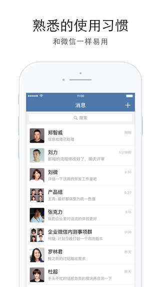 Free Office Chat Apps - The 'WeChat Enterprise' App Helps Employees Communicate with One Another