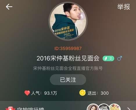 Chinese Livestreaming Platforms