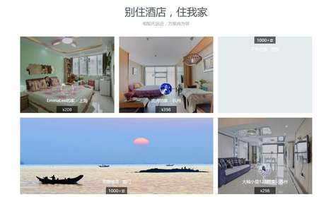 Chinese Room Booking Sites - Xiaozhu is a Chinese Booking Service for Short-Term Room Rentals