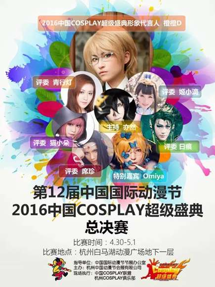 Chinese Cosplay Competitions - The 'China Cosplay Super Show' Gave Gamers a Chance to Role Play
