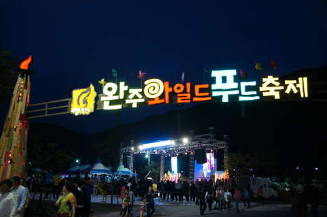 Eco-Friendly Korean Food Festivals - This Festival Emphasizes Sustainable Food Production Practices