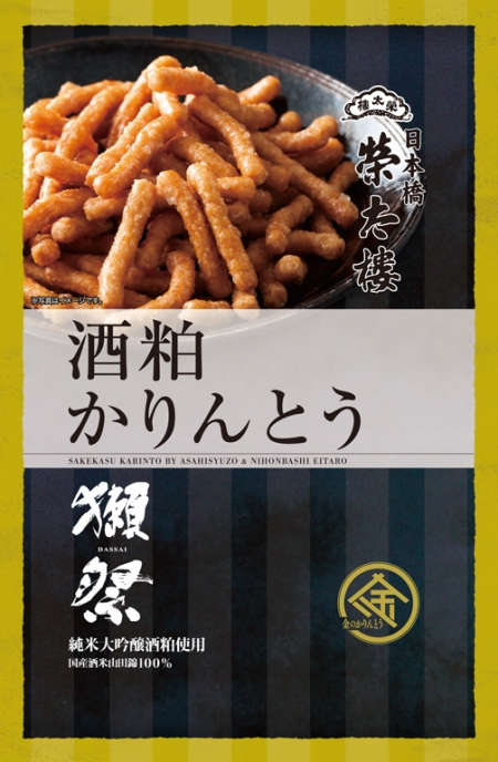 Sake-Flavored Crackers - This Collaborative Cracker Flavor Tastes Like the Famous Dassai Sake