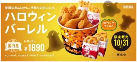 Festive Ring-Shaped Desserts - KFC Japan's New Ring Churros Come with a Seasonal Pumpkin Maple Sauce