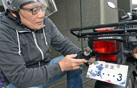 Tidal License Plate Designs - Tokyo's Sumida Ward's New License Plate is Inspired by Hokusai