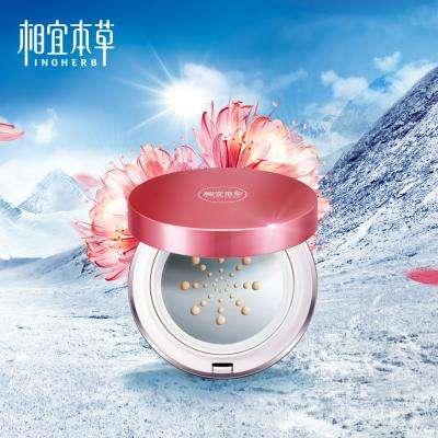 Liquid Makeup Compacts - Inoherb's Cushion Cream Compact Conveniently Dispenses Liquid Cosmetics