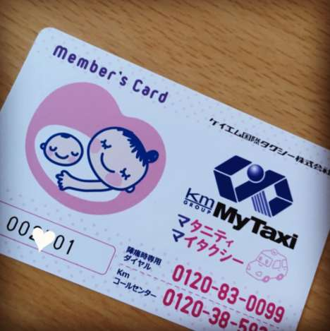 Maternity Taxi Services - This Japanese Taxi Service Caters to the Needs of Pregnant Women