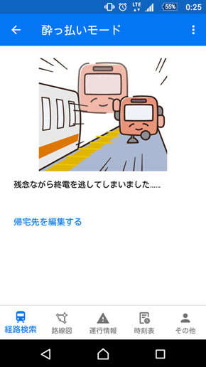 Inebriated Navigation Apps - The Ekisupaato Railway App Now Features a One-Touch 'Drunk Mode'