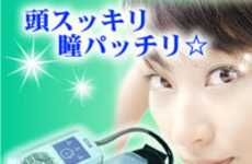 Japanese Automatic Eye Massager