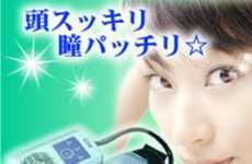 Japanese Automatic Eye Massager