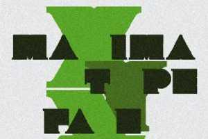 Luis Vicente Hernandez's 'Maximum Typefaze' Puzzle Art