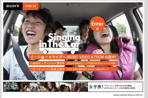 The Sony Nav-U Contest Wants You to Belt it Out
