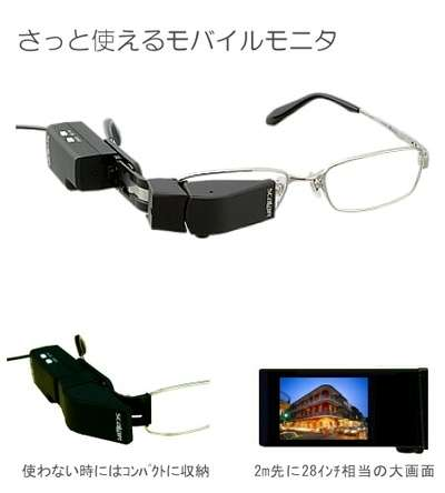 Clip-On Wearable TV - Teleglass T3-F Clips on to Your Glasses