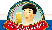 Fake Beer For Kids