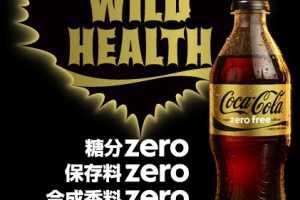 Coca Cola launches Zero Free coke in Japan