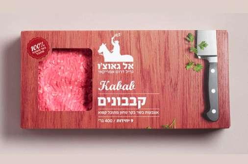 Gourmet Beef Branding